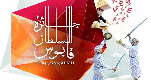 الانتهاء من أعمال لجان التحكيم الأولية لجائزة السلطان قابوس للثقافة والفنون والآداب للدورة الخامسة 2016