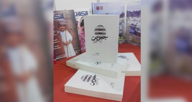 بيت الغشام تشارك بأكثر من 200 عنوان فـي معرضها بمهرجان الخريف