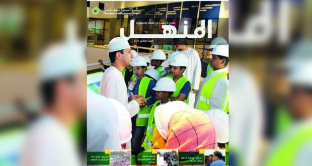 """شركة تنمية نفط عمان تصدر عددًا جديدًا من مجلة """"المنهل"""""""