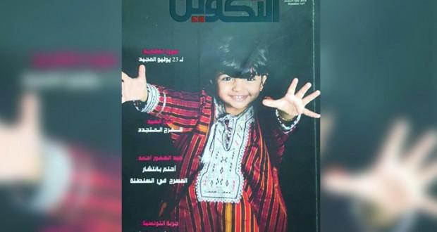 مؤسسة «بيت الغشام» تصدر العدد التاسع من مجلة التكوين الثقافية
