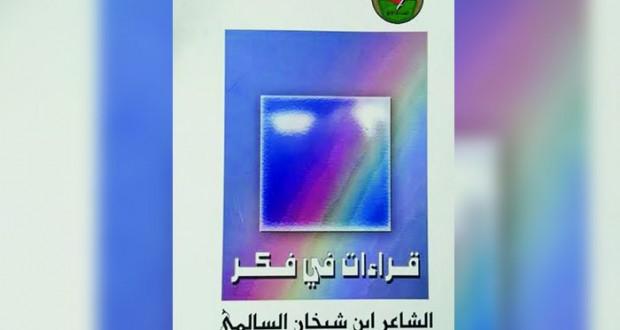 """المنتدى الأدبي يصدر كتاب """"قراءات في فكر الشاعر ابن شيخان"""""""