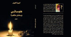 """""""هلوساتي ورسائل مشفرة"""" للكاتبة نورا الهاشمية"""