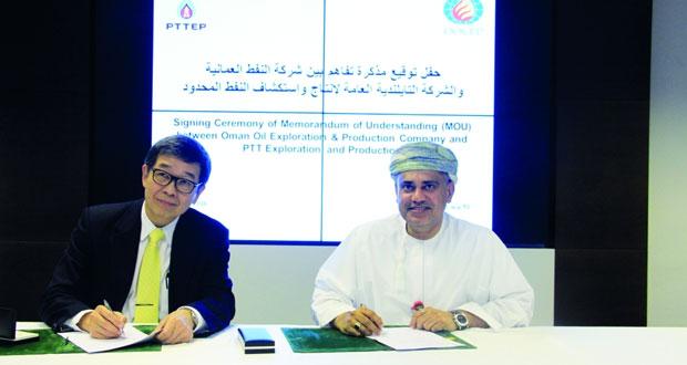 """توقيع مذكرة تفاهم بين """"النفط العمانية للاستكشاف والإنتاج"""" و""""PTT"""""""