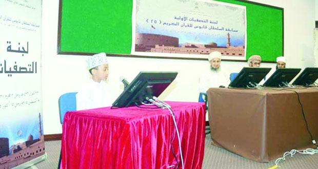 إقبال متواصل من المشاركين في مسابقة السلطان قابوس للقرآن الكريم (السادسة والعشرين)