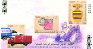 طابع بريدي بمناسبة مرور 50 عاماً على الخدمات البريدية بالسلطنة