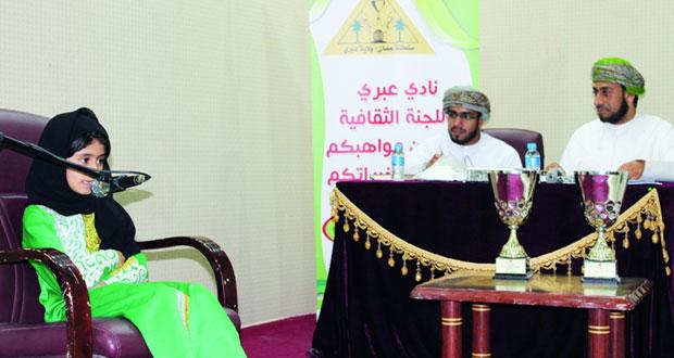 نادي عبري يختتم فعالياته الرمضانية بمسابقة القرآن الكريم