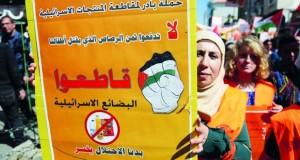 مقاطعة منتجات الاحتلال تتقدم وتكتسب زخمًا دوليا كبيرا بجميع الأراضي المحتلة