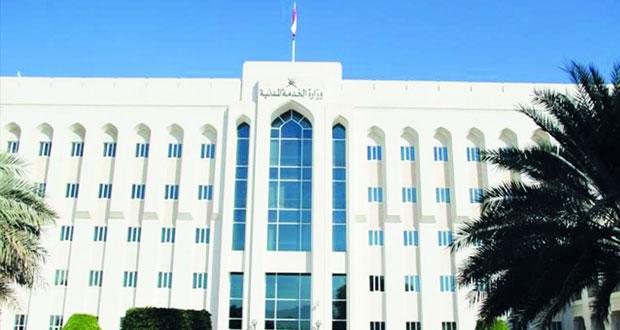 وزارة الخدمة المدنية .. خطوات مدروسة في مجالات التطوير والتحديث في الجهاز الإداري للدولة على كافة المستويات