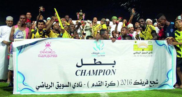 السويق يتوج بطلا لبطولة شجع فريقك لكرة القدم
