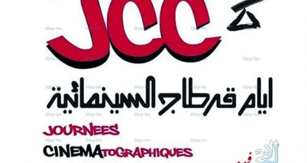 أيام قرطاج السينمائية تكرم يوسف شاهين ويعرض 18 فيلما في المسابقة الرئيسية