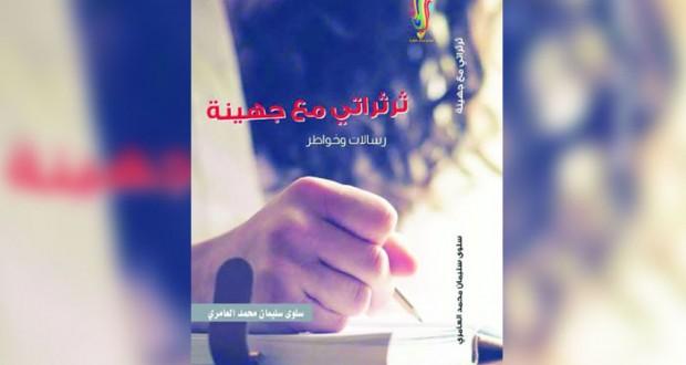 دارالوراق تصدر 8 كتب في مجالات المعرفة والثقافة والعلوم والآداب