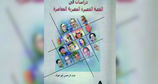 """""""دراسات في القصة القصيرة المصرية المعاصرة"""" .. تضم العديد من الأنماط الفنية والدلالات في العقدين الأخيرين"""