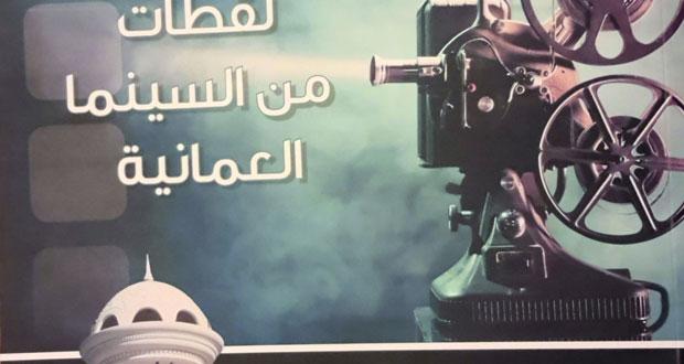 حميد العامري يوثق للسينما العمانية