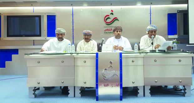 ثلاث أوراق عمل تكشف القضايا التاريخية في عمان وفق آليات حديثة ورؤى مختلفة