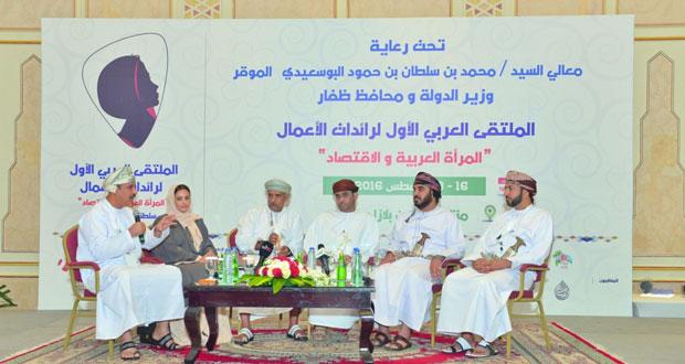 بدء أعمال الملتقى العربي الأول لرائدات الأعمال بصلالة