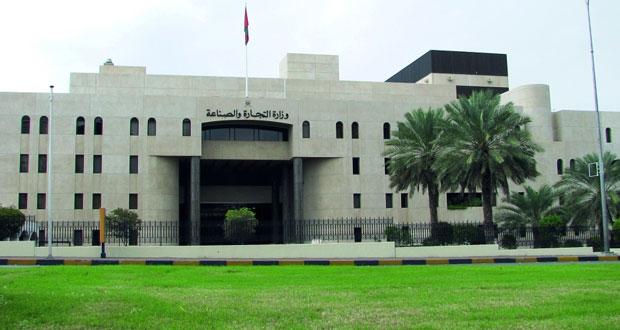إصدار 5126 تصريحا لشهادات المنشأ للمنتجات المصدرة إلى دول مجلس التعاون والعربية