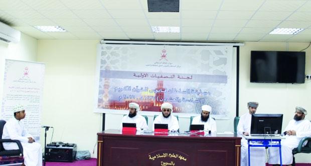 انطلاق التصفيات الأولية لمسابقة السلطان قابوس للقرآن الكريم الـ 26