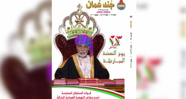 صدور العدد الجديد من «جند عمان»