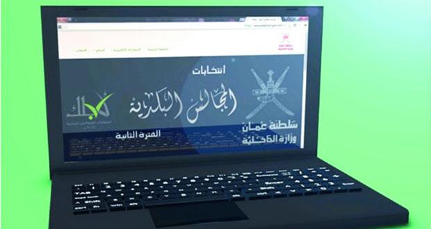 تواصل استقبال طلبات الترشح لانتخابات المجالس البلدية .. إلكترونيا