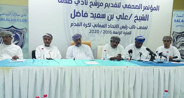 علي فاضل يترشح لمنصب نائب رئيس اتحاد الكرة
