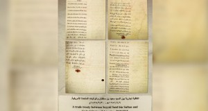 انطلاق (عمان تاريخ وحضارة ) بـ 240 وثيقة ومخطوطا