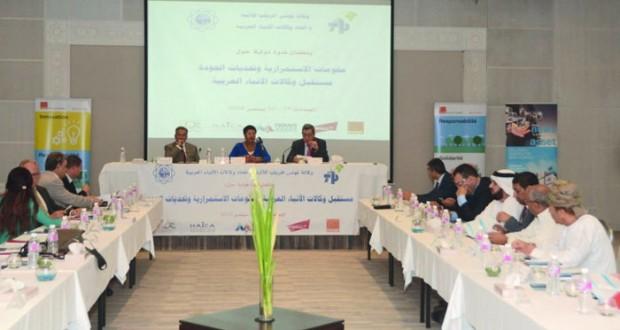 اختتام ندوة وكالات الأنباء العربية بتونس ضمن فعاليات صفاقس عاصمة للثقافة العربية