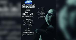 """الفيلم العماني """"بنت الماشطة"""" في مهرجان العراق السينمائي الأول"""