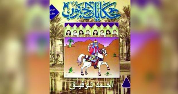 """""""حكايات الجنوب"""" لأحمد توفيق يرصد تأثير الحكايات الشعبية في جنوب مصر"""