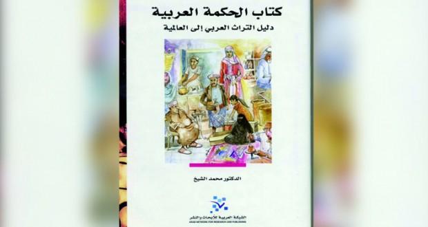 كتاب حول التجاهل الغربي للحكمة العربية