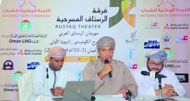 7 فرق مسرحية تستعد لقنص جوائز الدورة الأولى لمهرجان الرستاق العربي للمسرح الكوميدي