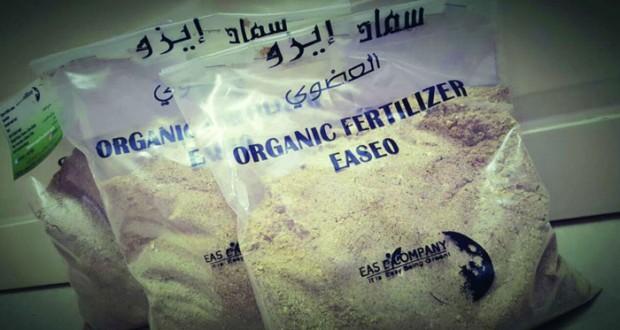 """شركة """" إيز """" الطلابية توفر منتجات زراعية وعضوية بطريقة مبتكرة وذات جودة عالية وحافظة للبيئة"""