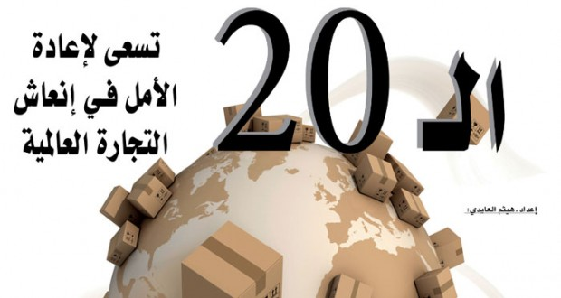 الـ 20 تسعى لإعادة الأمل فـي إنعاش التجارة العالمية