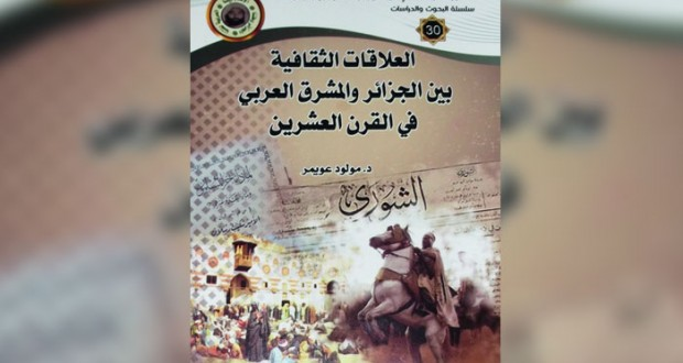 """""""العلاقات الثقافية بين الجزائر والمشرق العربي"""" في إصدار جديد"""