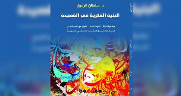 """""""البنية الفكرية في القصيدة"""" .. قراءات نقدية في نصوص من الشعر العربي"""
