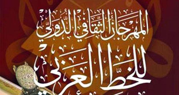 مشاركة عمانية في مهرجان الخط العربي والمنمنمات والزخرفة بالجزائر