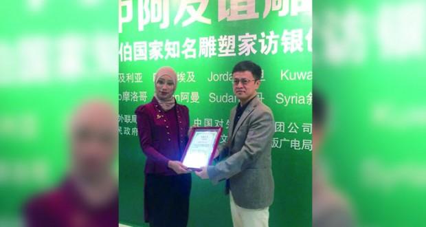 وزير الثقافة الصيني يكرم الفنانة التشكيلية خلود الشعيبية
