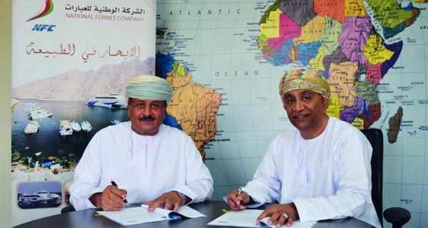 """التوقيع على مذكرة تفاهم بين """"الوطنية للعبّارات"""" وكلية عُمان البحرية الدولية"""