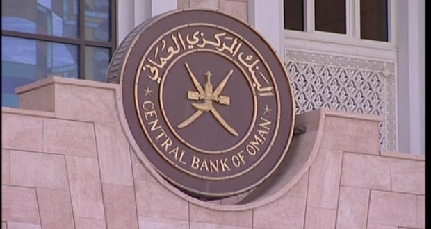البنك المركزي العماني يعلن نتائج مزاد سندات تنمية الحكومة