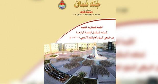 صدور عدد جديد من مجلة «جند عمان»