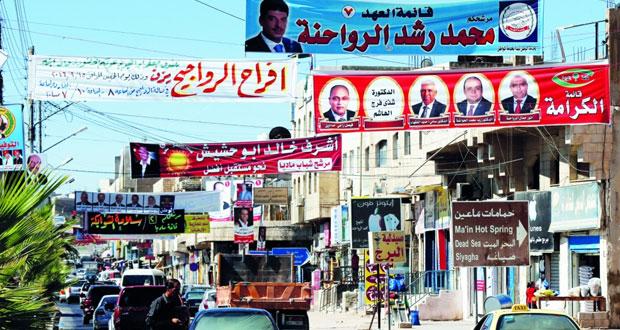 الأردن يدخل الصمت الانتخابي قبل اقتراع اليوم .. والولاء للقبلية