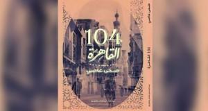 """""""104 القاهرة"""" .. حكايات عن الغربة والبعد عن الوطن"""
