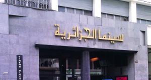 توجّه لتطوير البيئة السينمائية في الجزائر