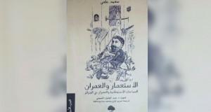 كتاب يتتبّع الممارسات العمرانية للفرنسيين خلال استعمار الجزائر