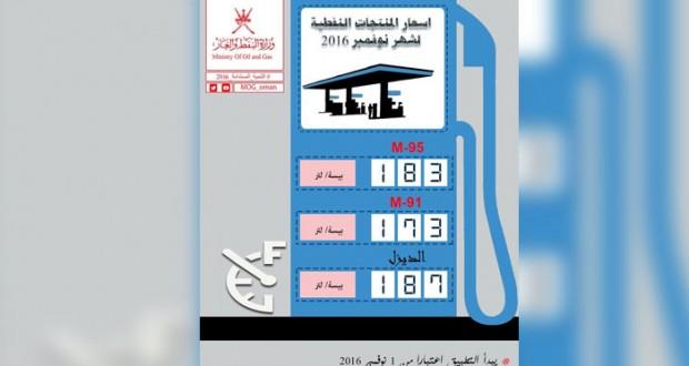 اعلان أسعار الوقود لشهر نوفمبر