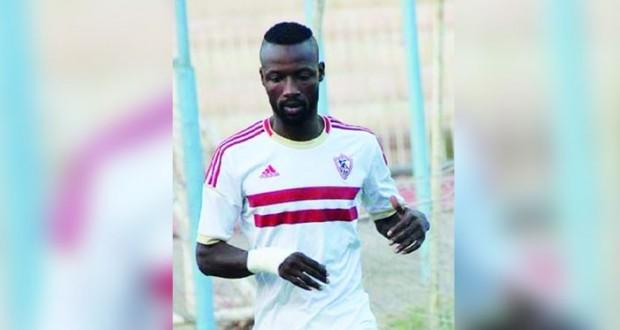 سيسيه لاعب الزمالك ينضم لظفار والشعيبي يتلقى العلاج في مصر