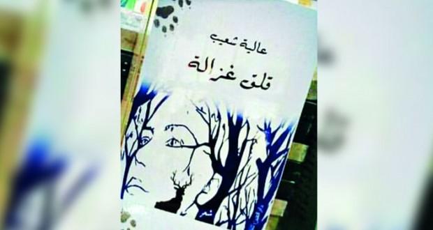"""الجمعية العمانية للكتاب والأدباء تقيم حفل توقيع لديوان الكويتية عالية شعيب """"قلق غزالة"""""""