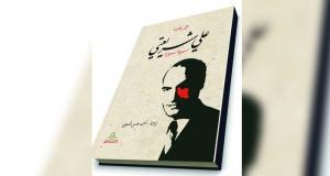 الجمعية العمانية للكتّاب والأدباء تحتفي بكتاب علي شريعتي مع أحمد المعيني