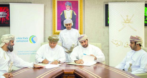 """""""الرفد"""" يوقع اتفاقية تعاون مع """"نفط عمان للتسويق"""""""