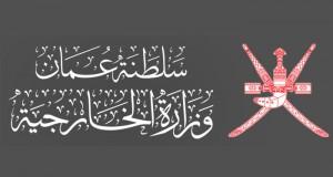 السلطنة تنفي تهريب أسلحة إلى اليمن عبر الأراضي العمانية