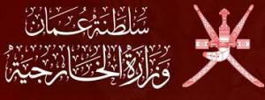 وزارة الخارجية تدين الهجوم الإرهابي بمدينة العريش المصرية